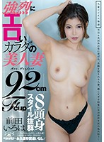 A Beautiful Married Woman With An Incredibly Erotic Body - Iroha Maeda Download