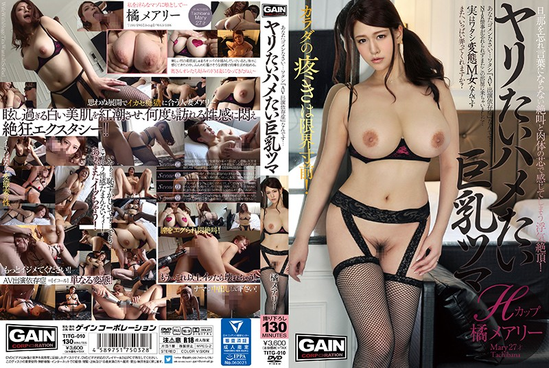 TITG-010 A Big Tits Housewife Who Wants To Fuck And Bang Mary Tachibana
