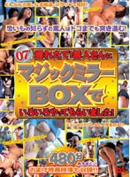 Filmed in '07! Amateurs in a 2-way Mirror Box Doing a Tons of Crazy Things! 下載
