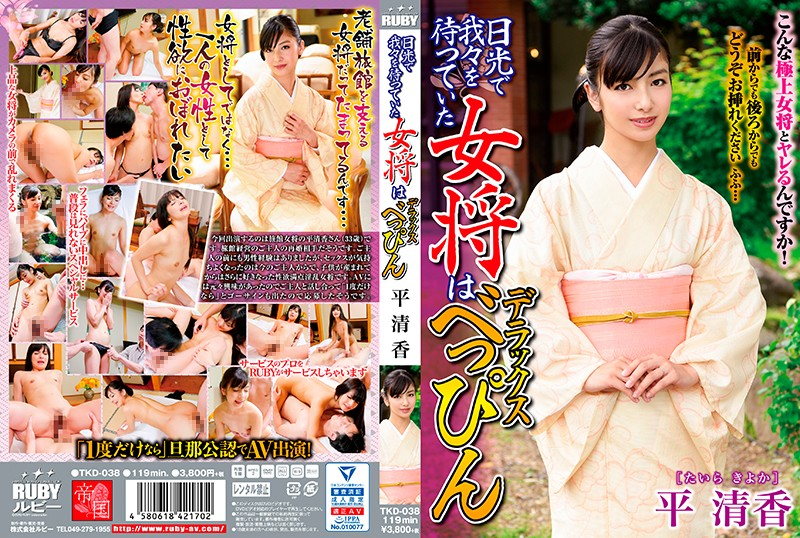 (tkd00038)[TKD-038] The Owner Of Our Hotel In Nikko Was A Beauty Of The Highest Order - Kiyoka Taira Download