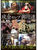 Orgies Between the Nouveau Riche and Their Servants Exposed 下載