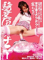 When The Dildo Touched Her G Spot, Her Knees Began To Tremble... Cowgirl Masturbation 下載