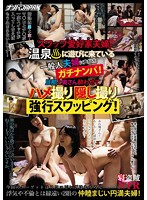 A Swapping Couple Goes To A Hot Springs Resort And Hits On A Normal Husband And Wife For A Real Pickup! Once They Get This Couple Good And Drunk It's Time A Some POV Swapping Hidden Camera Fuck Fest! 下載