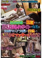 Cuckold Massage Video Uploaded to a Certain Famous Cuckold Couple Voyeur Website That Was Banned from the Hot Springs Near Kanto 下載