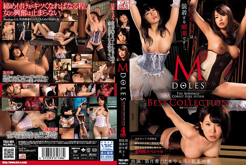 TOLC-001 jav hd porn M Doles The Bondage Corset Girl Fetish Best Collection