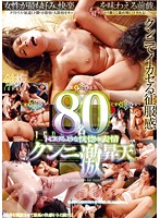 80 Women Show Melty Expressions of Ecstasy - Pussy Eating Orgasm Download