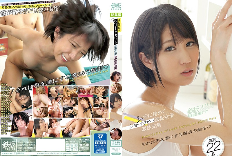 TOMN-076 A Sexy And Sweaty Short Hair Girl From Teppan Furious Sex Collection