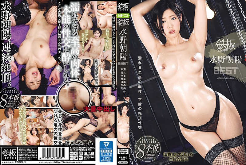 TOMN-099 Teppan Complete Asahi Mizuno BEST The Best Of A Dripping Wet Body, Ecstatic Orgasmic Basic Instinct Sex