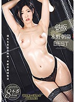 Teppan Complete Asahi Mizuno BEST The Best Of A Dripping Wet Body, Ecstatic Orgasmic Basic Instinct Sex 下載