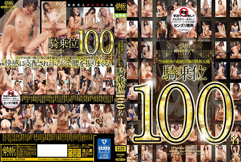 [TOMN-100]Record Breaking Ultra Alluring Teppan Actresses Cowgirl 100 Ladies