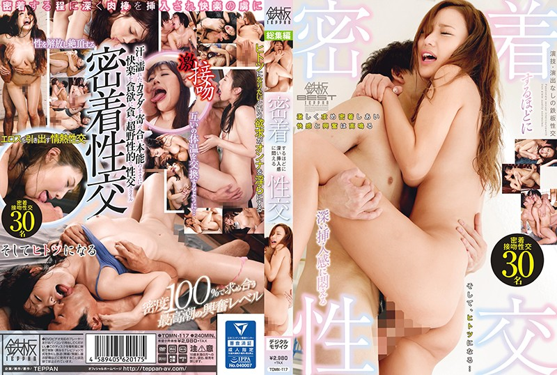 TOMN-117 watch jav Up Close And Personal Insertion For Hot Orgasmic Sex