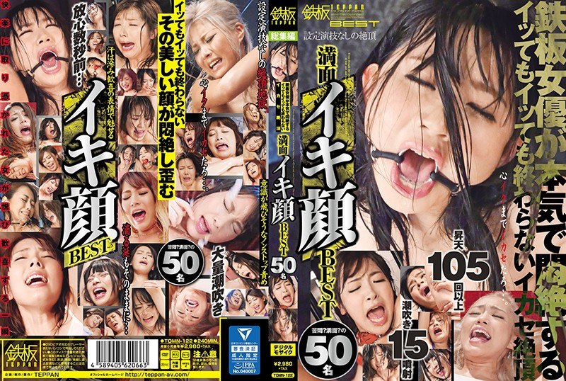 TOMN-122 This Teppan Actress Is Cumming And Cumming And She'll Keep Cumming Because The Cumming Will Never Stop The Best Satisfied Cum Faces 50 Ladies