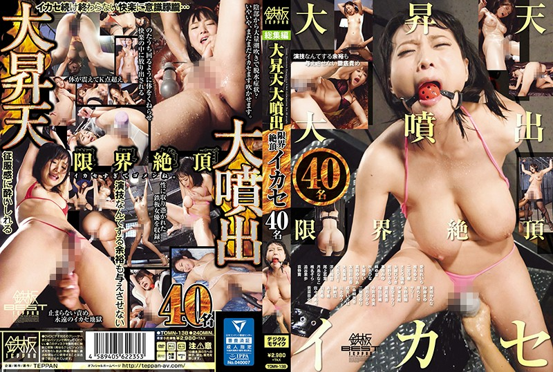 TOMN-138 Little Death, Big Squirt: Cumming to the Limit (40 People)