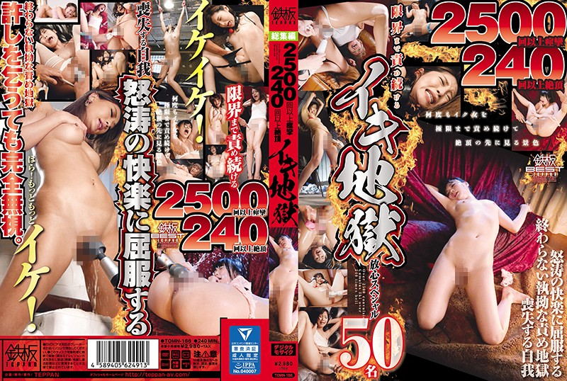 TOMN-166 japanese adult video Over 2500 Spasms Over 240 Orgasms Orgasmic Hell