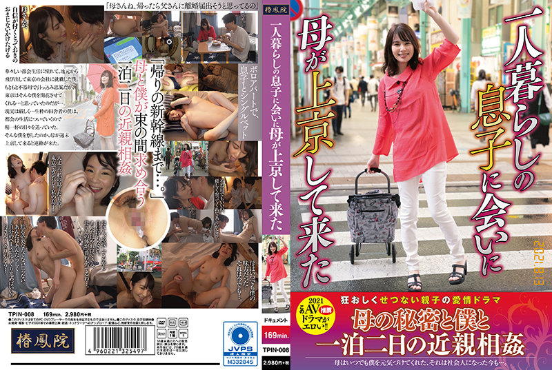 TPIN-008 JavJack This Stepmother Came To Tokyo To Visit Her Stepson, Who Lives On His Own Yumina Hirosaki
