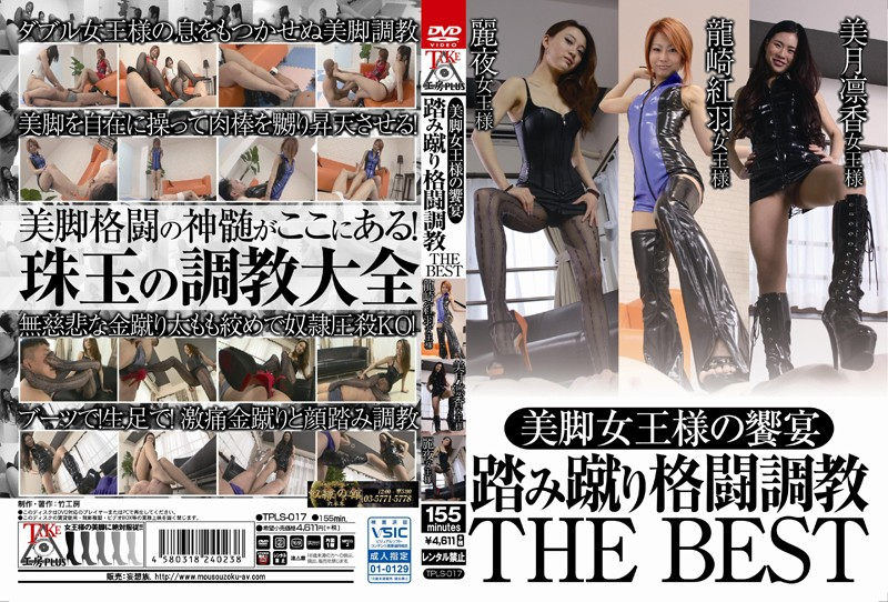 TPLS-017 hot jav The Banquet of The Queen With Beautiful Legs – The Best of Breaking In With Kicking and Stomping