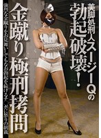 Executioner With Beautiful Legs - Suzy Q 's Hard Dick Destruction! Nut-Crushing Torture 下載