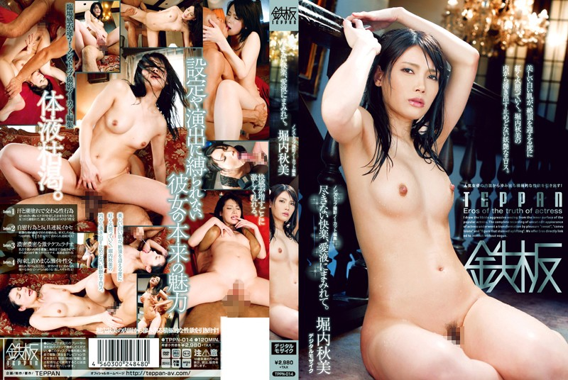 TPPN-014 japanese sex movies Inexhaustible Passion, Smeared With Fluids Akemi Horiuchi