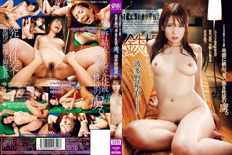 Lost For Words At The Indecency,A Prisoner Of Sexual Desire Yui Hatano