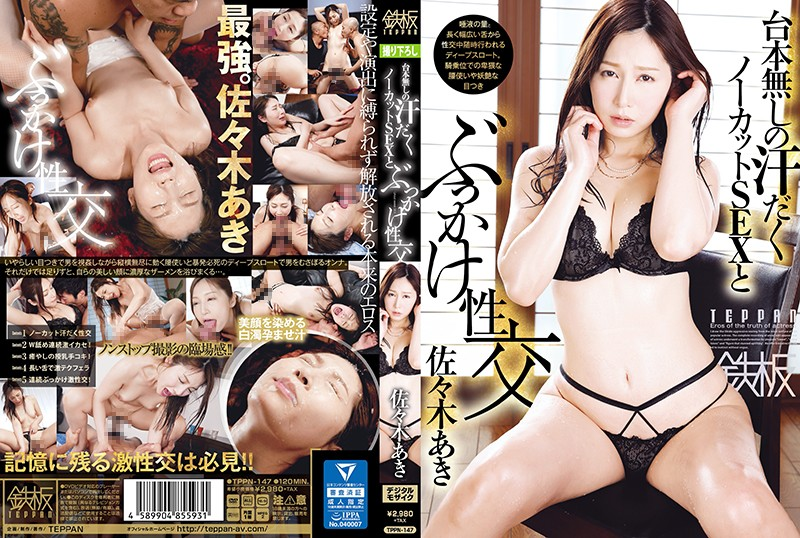 TPPN-147 Sweaty, Uncut And Unscripted Sex And Bukkake Aki Sasaki