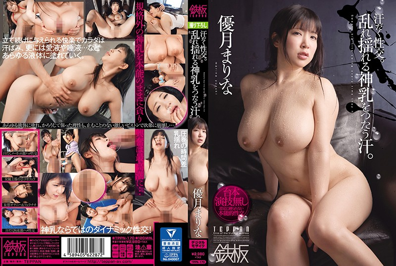 TPPN-170 Sweaty Sex. Sweat That Trickles Across Perfect Breasts. Marina Yuzuki