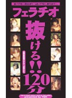 Blowjob All In!! 120 Min Special - Special Performance By Dirty Babes 下載
