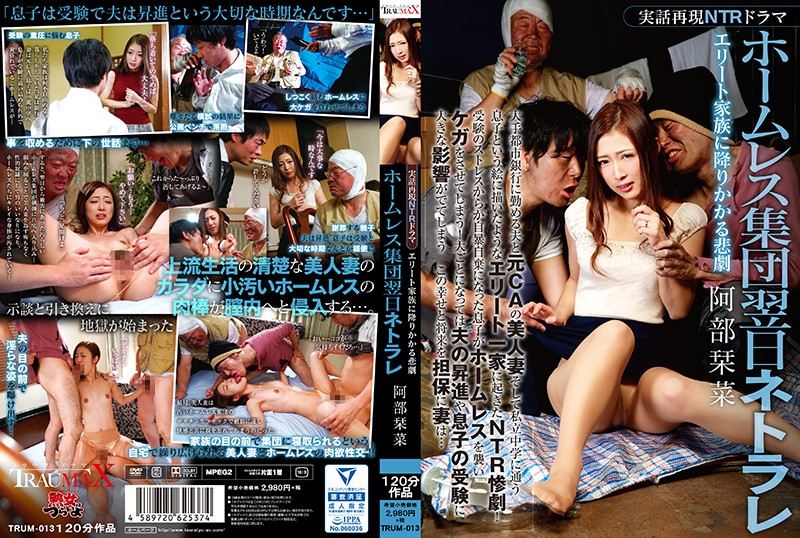 TRUM-013 jav watch Kanna Abe Real Cuckold Drama Tragedy Befalls An Elite Family Cuckolded By A Group Of Homeless The Next Day