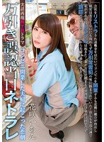 Cuckold Drama Based On A True Story. The Tragedy That Struck The Couple Who Opened A Convenience Store. Wrongly Accusing A Man Of Shoplifting And Getting Cuckolded On The Same Day. Ian Hanasaki Download