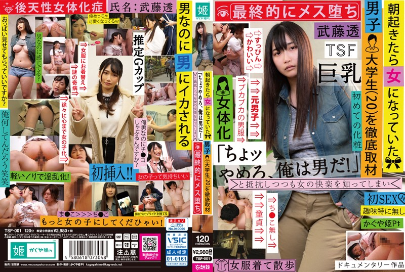 TSF-001 japanese adult video Toru Muto You Know Something's Going Wrong When You Wake Up In The Morning And Discover That You're No Longer