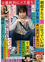 """One Morning, This Anime-Loving Male S*****t Woke Up As A Girl (23) A Thorough Report In The End, He Got Fucked Like A Bitch """"I'm Not Interested In Getting Fucked By Guys!"""" He Tried To Resist, But He Was So Cute Mitsunari Fujita Download"""