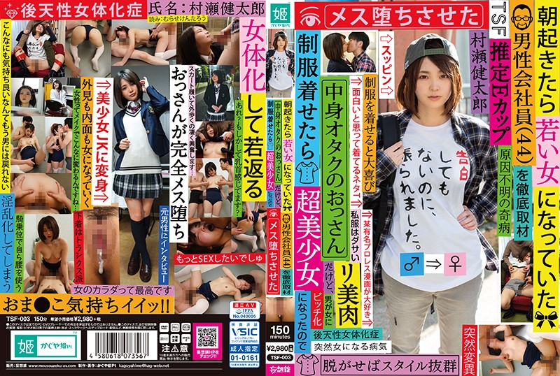 TSF-003 You're A Male Office Worker (44 Years Old), But When You Wake Up In The Morning, You've