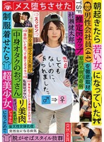 You're A Male Office Worker (44 Years Old), But When You Wake Up In The Morning, You've Become A Young Woman A Thorough Investigation Inside, He's An Otaku Old Man, But When You Dress Her In A School Uniform, She Became A Super Beautiful Girl, So You Fucked Her Like A Bitch Kentaro Murase Download