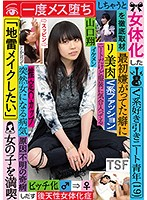 """Complete Coverage Of A Young Reclusive NEET (Age 19) Fond Of Glam Rock And Who Had A Sex Change To A Girl Even Though He Hated It At First, Once He Became A Girl He Said """"I'd Like To Try Jirai Makeup"""" And Began Enjoying Life As A Woman Sho Yamaguchi Download"""