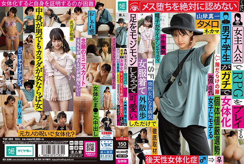 TSF-009 jav online Makoto Yamagishi Hajime A Male College S*****t Who Likes To Play RPG Games As A Girl Gets Transformed Into A Female He Won't