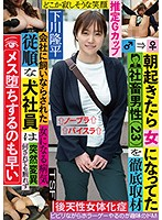 When You Wake Up In The Morning, You Find That You've Been Transformed Into A Domesticated Salary Man Female Bitch (23) A Thorough Investigation He's Been Trained To Be An Obedient Doggy At The Office, And Cannot Disobey Any Order, And Will Fall For Bitches With The Snap Of A Finger Ryuhei Shimokawa Download