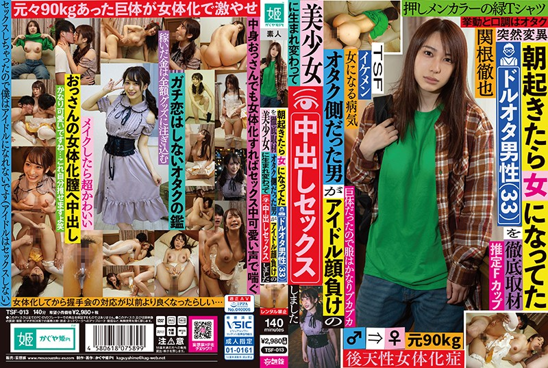 TSF-013 You Used To Be An Otaku Boy, But When You Wake Up In The Morning, You Find That You Have