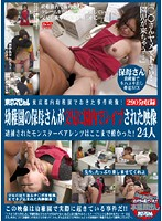 The Footage Of An Incident In A Tokyo Kindergarten! The Teachers Raped Inside The Kindergarten By Fathers. The Shocking Acts Of The Arrested Parents! 24 Women Download