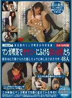 Voyeur in Tokyo's Manga Cafes! Girls Masturbating at the Manga Cafe - We Catch Girls In The Act with Hidden Cameras in the Private Booths - 48 Person 下載