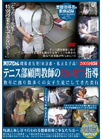 Notice From Participants! Tokyo Private School Girls! The Obscene Teachings of the Tennis Club Sponsor - Several Years of Brutal Use of Female Students Download