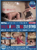 Shinagawa Ward, Multiple BDSM Clubs Targeted! The Rape Footage Of BDSM Queen, The Domineering Queen Is Raped Half Way Into Her Session! Download