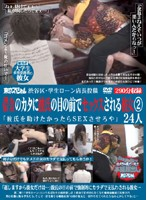 "Posting from Shibuya Student Loan Officer: Woman Forced to Fuck in front of Her Boyfriend as Security for Loan 2 - ""If You Want to Help Your Boyfriend You Better Let Me Fuck You!"" Download"
