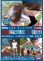 A Meguro Private School Teacher Caught Trading Blowjobs in Exchange for Good Grades: Stealthily Extorting His Students for Blowjobs While in Gym Class! 下載