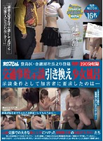 Toshima County - Posting From the Finance Company President: as Part of the Out-of-Court Settlement They Victims Get to Use the Girls Bathroom Download