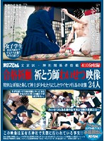 Bunkyo Ward. A Posting By A Shrine  Worker. They Only Wanted To Pass The Upcoming Exams, The Footage Of The Priest Committing Indecent Acts. The Priest's Filthy Acts On Barely Legal Girls In The Name Of Prayer 24 Girls Download