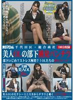 Chiyoda Trading Company Beautiful Office Ladies' Arousing Panty Shots - Is This Bullying? Stress Reduction? Office Ladies' Reverse Sexual Harrassment Download