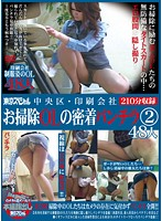 Cleaning Office Ladies' Total coverage up-skirt 2 - 48 Person 下載