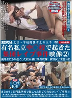 Insider Report: Scenes of the Gang Rape that Happened at a Famous Private School 2: Shocking Footage of Violent Acts Towards Honour Students -  16 Injured Girls 下載