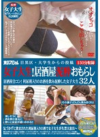 Posting by College Students: Drunk College Girls at Bar Social Mixer Wetting Themselves! 32 College Girls Turned into Drunk Girls with Drinks Laced with Diuretics 下載