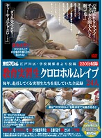 Edogawa Ward, A Posting By School Staff, The Chloroform R**e Of S*****t Teachers, The Complete Record Of The S*****t Teachers Who Were R**ed Every Year Download