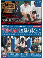"""Adachi District """"A"""" Middle School Member Posting - School Bullying?! OBGYN Sex Play?! Young Barely Legal Girls Unusual Situation 下載"""